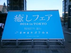 癒しフェア2014